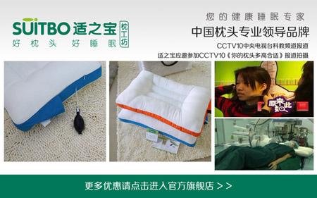 SUITBO适之宝应邀参加CCTV10《你的枕头多高合适》报道