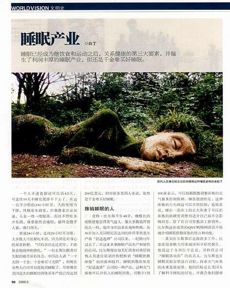 深度睡眠之睡眠产业研究