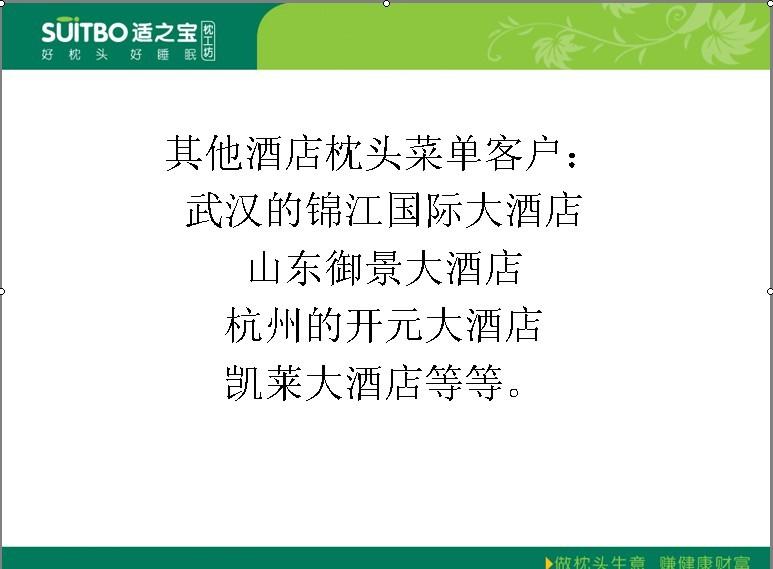 枕头菜单 武汉锦江国际大酒店