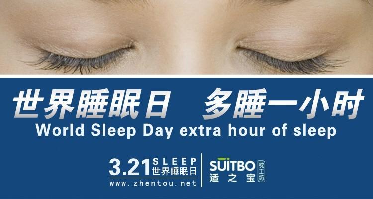 世界睡眠日 多睡一小时